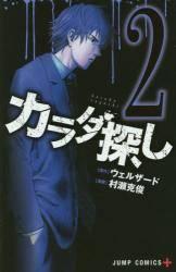 カラダ探し 2巻 (2)