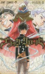 ブラッククローバー 2巻 (2)