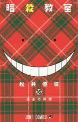 暗殺教室 16巻 (16)