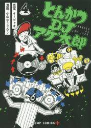 とんかつDJアゲ太郎 4巻 (4)