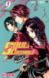 SOUL CATCHER(S) 9巻 (9)