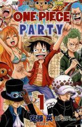 ワンピースパーティー 1巻 (1)