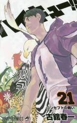 ハイキュー!! 21巻 (21) 通常版