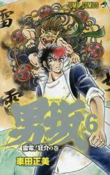 男 坂 6巻 (6)