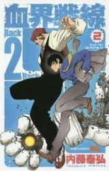 血界戦線 Back 2 Back 2巻 (2)