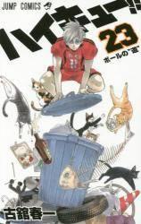 ハイキュー!! 23巻 (23)