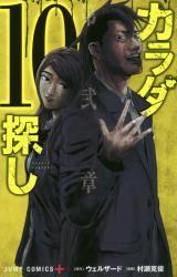カラダ探し 10巻 (10)