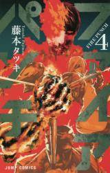 ファイアパンチ 4巻 (4)