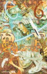 プラチナエンド 6巻 (6)