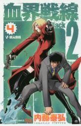 血界戦線 Back 2Back 4巻 (4)