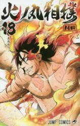火ノ丸相撲 18巻 (18)