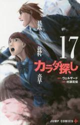 カラダ探し 17巻 (17)