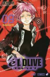 エルドライブ【elDLIVE】 9巻 (9)