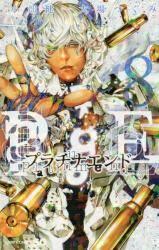 プラチナエンド 8巻 (8)