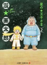 星の王子さま 2巻 (2)