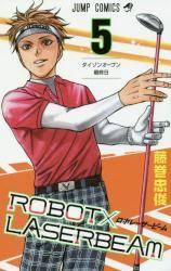 ROBOT×LASERBEAM 5巻 (5)