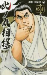 火ノ丸相撲 20巻 (20)