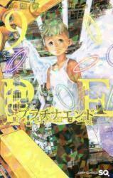 プラチナエンド 9巻 (9)