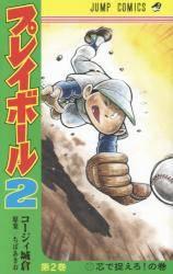 プレイボール2 2巻 (2)
