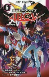 遊☆戯☆王ARC-V 5巻 (5)