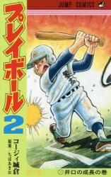 プレイボール2 3巻 (3)