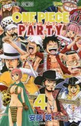 ワンピースパーティー 4巻 (4)