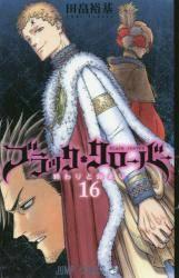 ブラッククローバー 16巻 (16)
