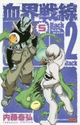 血界戦線 Back 2 Back 5巻 (5) 通常版