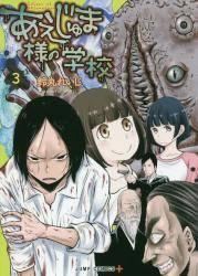 あえじゅま様の学校 3巻 (3)