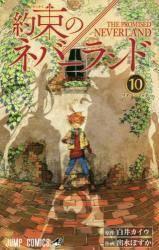 約束のネバーランド 10巻 (10)