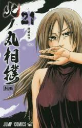 火ノ丸相撲 21巻 (21)