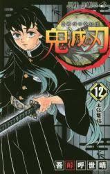 鬼滅の刃 12巻 (12)