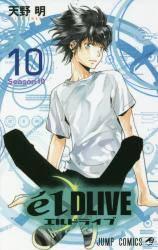 エルドライブ【elDLIVE】 10巻 (10)