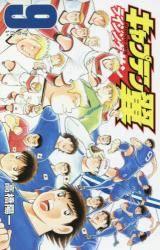 キャプテン翼 ライジングサン 9巻 (9)