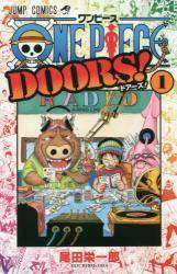 ONE PIECE DOORS! 1巻 (1)