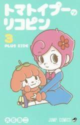 トマトイプーのリコピン 3巻 (3)