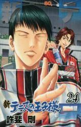 新テニスの王子様 24巻 (24)