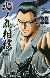 火ノ丸相撲 22巻 (22)