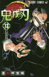 鬼滅の刃 13巻 (13)