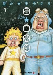 星の王子さま 3巻 (3)