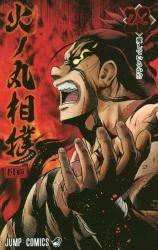 火ノ丸相撲 23巻 (23)