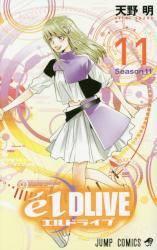 エルドライブ【elDLIVE】 11巻 (11)