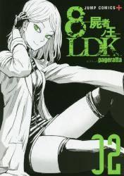 8LDK—屍者ノ王— 2巻 (2)