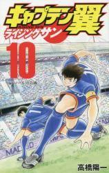 キャプテン翼 ライジングサン 10巻 (10)