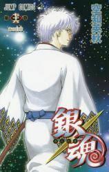 銀魂—ぎんたま— 76巻 (76)
