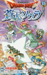 ドラゴンクエスト 蒼天のソウラ 13巻 (13)