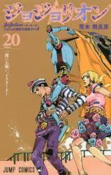 ジョジョリオン 20巻 (20)