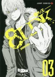 8LDK—屍者ノ王— 3巻 (3)