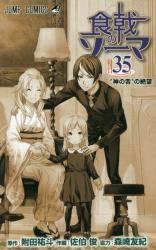 食戟のソーマ 35巻 (35)