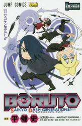 BORUTO—ボルト— SAIKYO DASH GENERATIONS 2巻 (2)